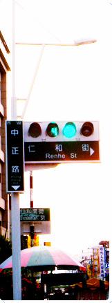 中國號誌工程有限公司交通號誌圖片